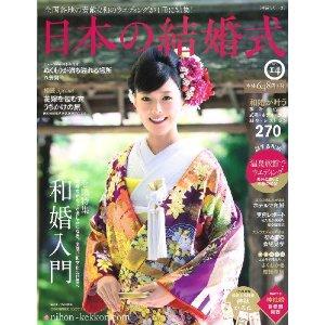 日本の結婚式Vol.14