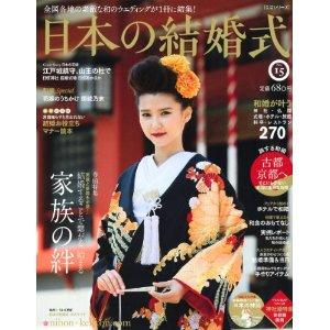 日本の結婚式Vol.15