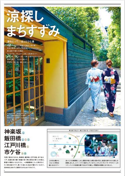 TOKYO METRO NEWS 誌面