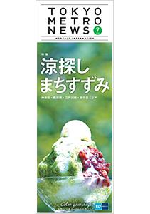TOKYO METRO NEWS 浴衣