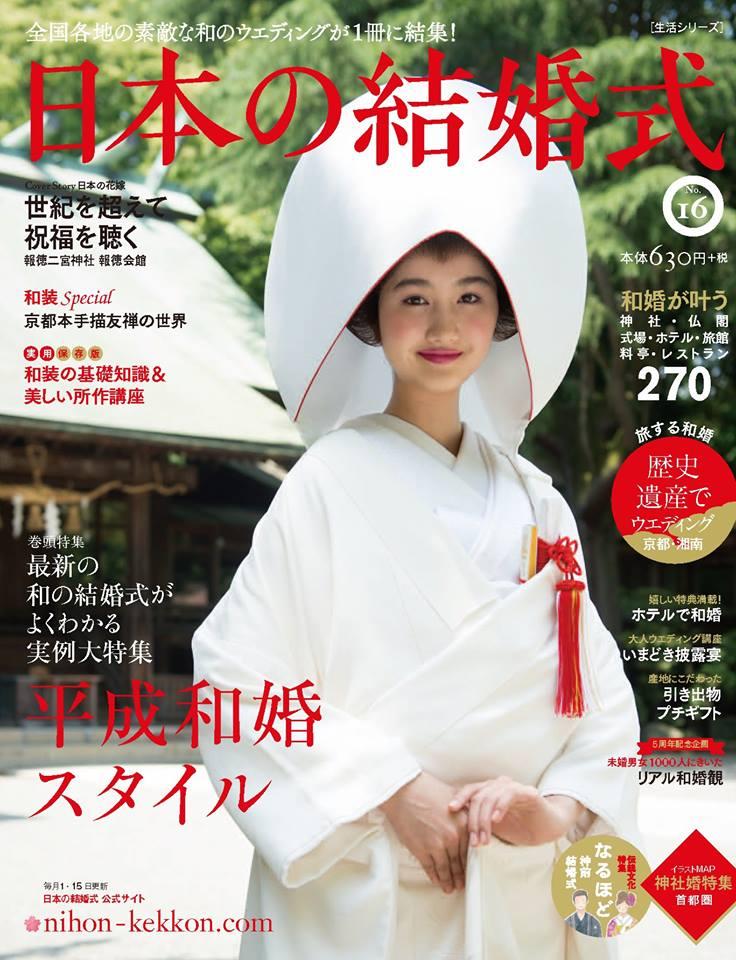 日本の結婚式vol.16