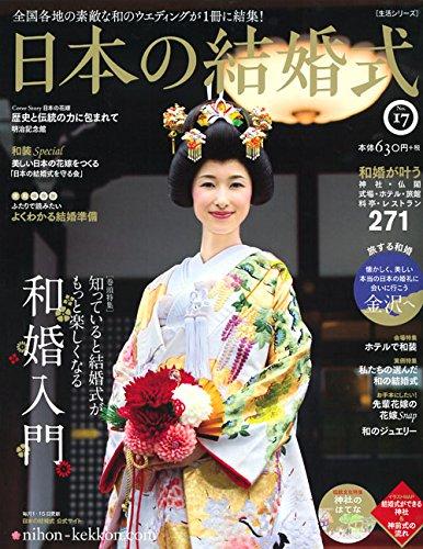 日本の結婚式vol.17