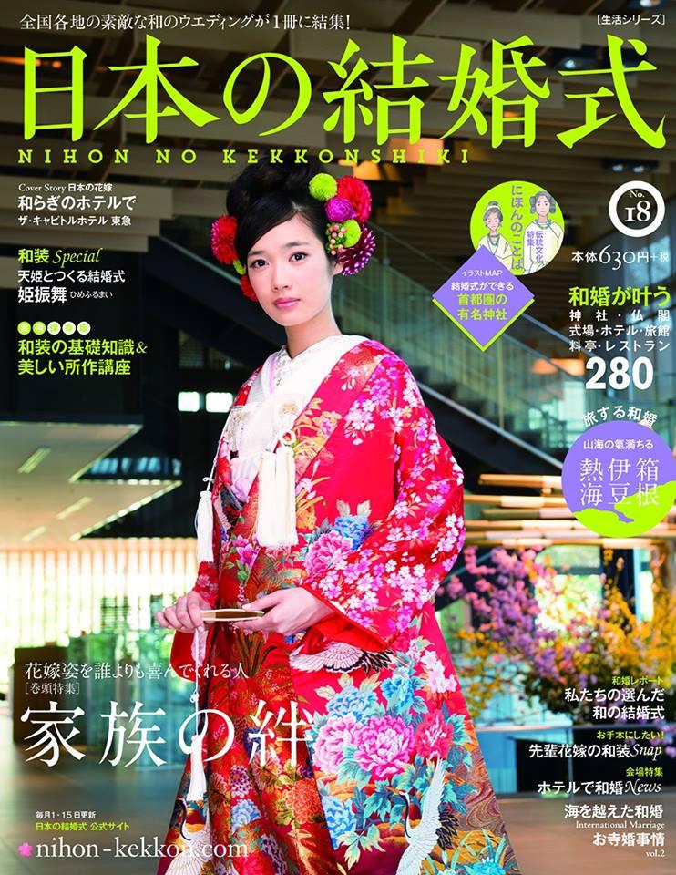 日本の結婚式vol.18