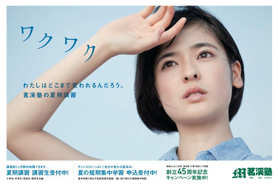 茗渓塾2015.6