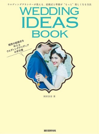WEDDING IDEAS BOOK